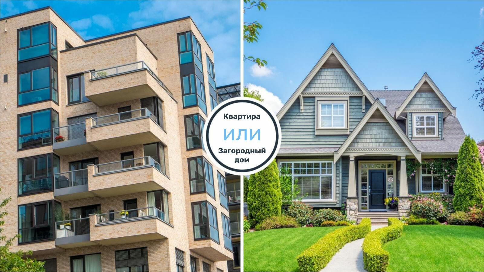 Что лучше: квартира или загородный дом?